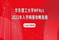 【网报指南】华东理工大学MPAcc2022年入学网报攻略指南