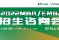 8月28日 邀你上线 | 华东理工大学2022MBA/EMBA线上招生咨询会重磅来袭