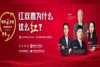 【商院云讲堂】华理MBA:有一种国球品牌叫红双喜!