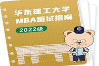 2022年入学华东理工大学MBA10月23日优选面试指南