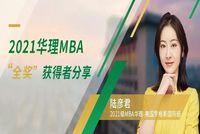"""华理MBA全奖获得者陆彦君:用""""高分者心态""""拿下全额奖学金"""