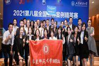 """华东师范大学MBA代表队荣获""""第八届全国管理案例精英赛华东区赛""""季军"""