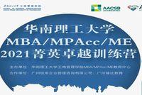 华南理工大学MBA/MPAcc/ME2021菁英卓越训练营,10月份课程接受报名!