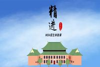 活动预告   华南理工大学10月MBA招生体验课开放