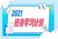 2021华南理工大学MBA终身学习计划:开始你的进击之路吧!