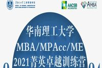 华东理工大学MBA/MPAcc/MEM2021菁英卓越训练营9月份课程接受报名!