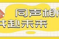 华南理工大学MEM新生心声 | 黄智锋:学习,任何年龄开始都不会晚