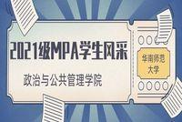 华南师范大学政治与公共管理学院2021级MPA学生风采