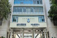 华南师范大学2022年非全日制工商管理硕士(MBA)招生见面会方案