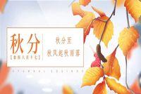 华园节气 | 秋分至,秋风起秋雨落(华侨大学MBA)