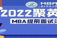 2022年华中科技大学MBA聚英计划(提前面试武汉第二批)考生须知