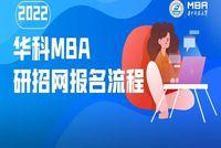 【网报指南】2022年华中科技大学MBA研招网报名流程详解