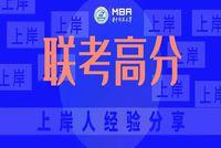 联考高分经验 | 华中科技大学MBA各科决胜经验分享