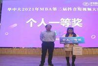 华中科技大学2021年MBA第二届抖音短视频大赛颁奖盛典顺利举行