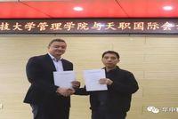 华中科技大学管理学院与天职国际会计师事务所共建会计人才培养与实践基地签约仪式举行