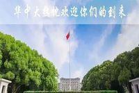 华中科技大学2022年会计硕士(MPAcc)非全日制提前批报考说明