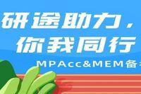 华中科技大学2021级MPAcc新生分享初试复习经验,为你研途助力!