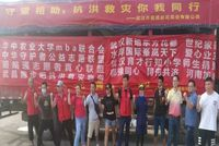 华中农业大学MBA支援河南抗洪救灾专项募捐7月28—8月1日工作简报