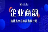 (吉大EMBA)企业商韵   吉林省大成家具有限公司