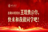 吉大EMBA | 总裁60班班长王现贵@你,快来和我做同学吧!