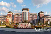 【报考指引】2022年吉林大学商学院MBA工商管理硕士报考