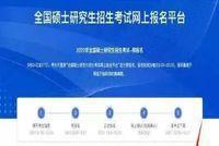 暨南大学EMBA | 2022年研招网报名指引