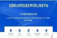 暨南大学EMBA | 2022研招网报名指引网报注意事项