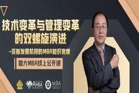 2022暨南大学MBA公开课暨官方招生分享会