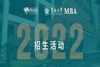 """2022暨南大学MBA招生季   全是""""干货""""的答疑贴"""