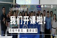 金秋十月,暨南大学MBA珠海P2班正式开课啦!