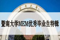 暨南大学2018级MEM优秀毕业生——王锦