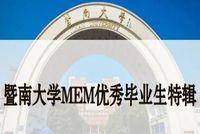 2017级暨南大学MEM优秀毕业生——黄嘉祥