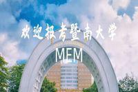 暨南大学MEM2022年工程管理(125601)硕士报名指引