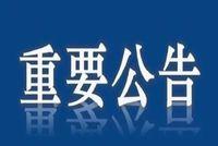 江南大学MBA | 江南大学2021-2022学年秋季学期开学相关事宜公告