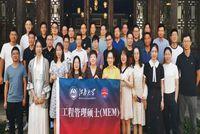 2021级江南大学MEM同学班级会议