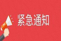 江南大学MBA   关于进一步严格学校人员管控的紧急通知(应急15号)