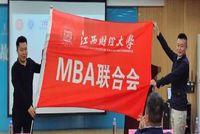 江西财经大学第十四届MBA联合会成立大会圆满举办