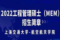2022年上海交通大学航空航天学院工程管理硕士(MEM)招生简章