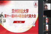 兰州财经大学MBA联合会第十一次代表大会圆满举行