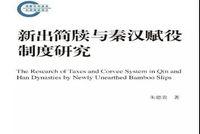 书籍推荐《新出简牍与秦汉赋役制度研究》| 兰大MPA