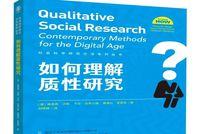 书籍推荐《如何理解质性研究》| 兰州大学管理学院MPA