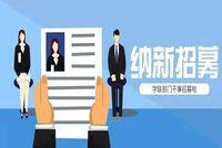 【纳新招募】兰理工MBA第11届学联部门干事招募啦