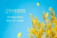 2022年辽宁大学商学院资产评估硕士专业学位研究生(MV)招生简章