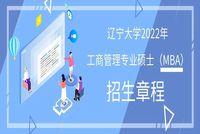 辽宁大学2022年工商管理专业硕士(MBA)招生章程