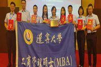 辽宁大学MBA代表队获得第八届全国管理案例精英赛东北赛区季军