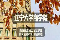 2022年辽宁大学商学院旅游管理硕士专业学位研究生(MTA)招生简章