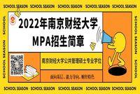 2022年南京财经大学MPA招生简章