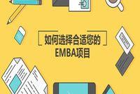 考生频道丨如何选择适合您的南京大学EMBA项目?