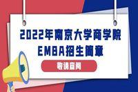 2022年南京大学商学院EMBA招生简章