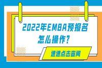 南京大学EMBA报考 | 2022年预报名已开启,请查阅!